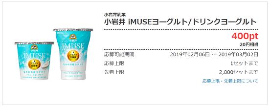 小岩井 iMUSEヨーグルト/ドリンクヨーグルト
