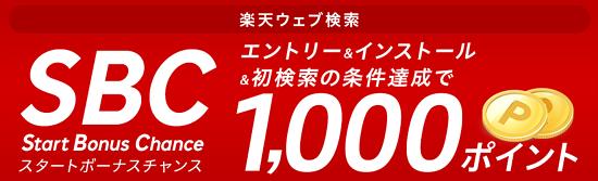 楽天ウェブ検索はじめての利用で1,000pt(SBC)キャンペーン