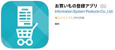 お買物登録アプリ