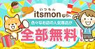 itsmon(いつもん)