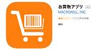 お買物アプリ(マクロミル)