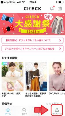 CHECK(チェック)アプリ 導入①