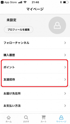 CHECK(チェック)アプリ 導入②