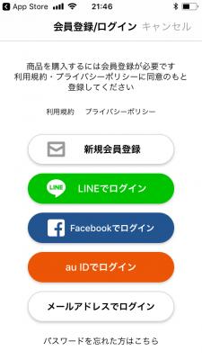 CHECK(チェック)アプリ 導入③