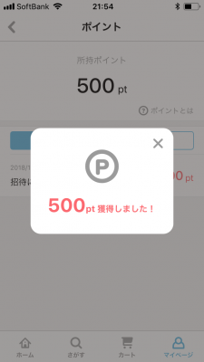 CHECK(チェック)アプリ 導入⑤