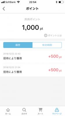 CHECK(チェック)アプリ お友達紹介②