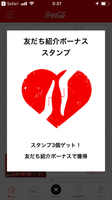 Coke ON(コークオン) スタンプ3個GET