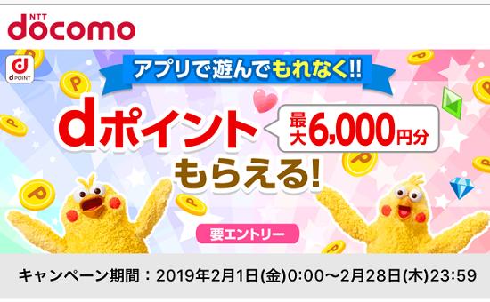 アプリインストールとかログインでdポイント最大6,000pt貰えちゃうキャンペーン