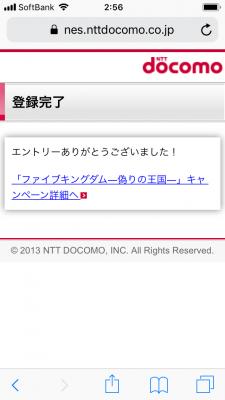 FIVE KINGDOM(ファイブキングダム)偽りの王国 ID登録完了