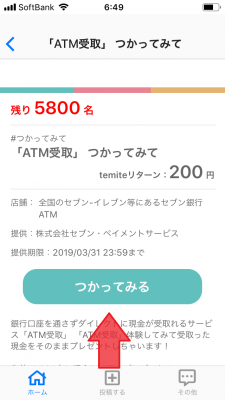 temite(テミテ) セブンイレブン「ATM受取案件取り組み①