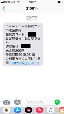 temite(テミテ) セブンイレブン「ATM受取案件取り組み③