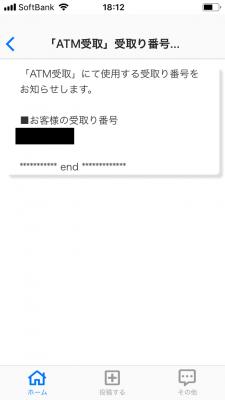 temite(テミテ) セブンイレブン「ATM受取案件取り組み⑥