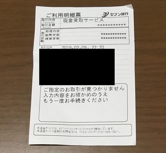temite(テミテ) セブンイレブン案件明細
