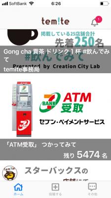 セブン・ペイメントサービスの「ATM受取」つかってみて