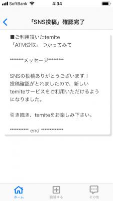 temite(テミテ) SNS投稿承認