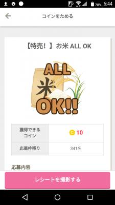 itsmon お米ALLOK