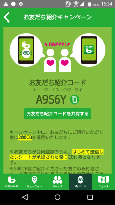 CASHb お友達紹介 画面