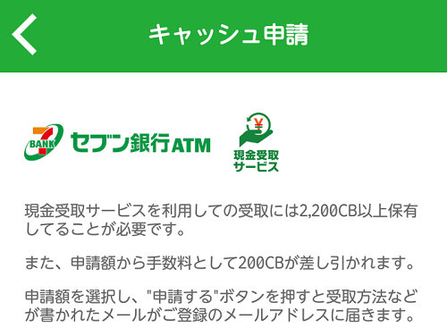 CASHb セブン銀行 現金受け取りサービス