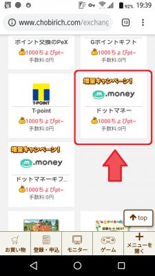 ちょびリッチ ドットマネー交換③
