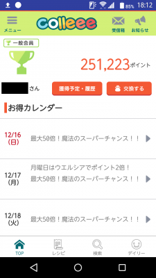 colleeeアプリ お得カレンダー