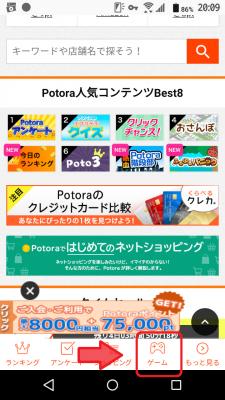 スマホ版 Ptora(ポトラ)