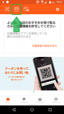 Origami Pay(オリガミペイ)アプリ 決済情報登録
