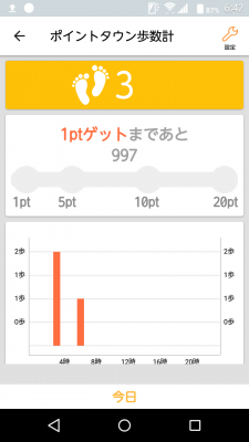 ポイントタウンアプリ 歩数計