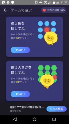 ハニースクリーン ミニゲーム③