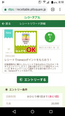 レシータブル nanaco