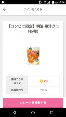 itsmon 果汁グミ