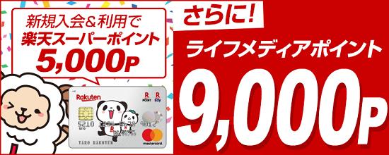 ライフメディア 楽天カード案件②