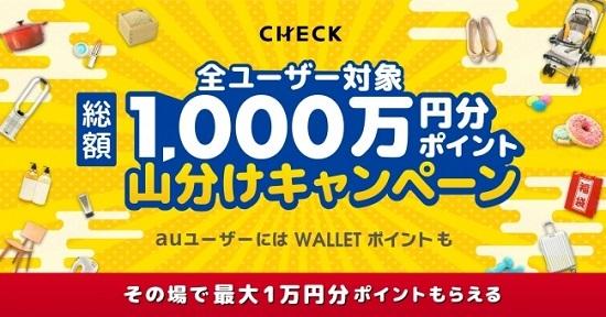 総額1,000万円分ポイント山分けキャンペーン