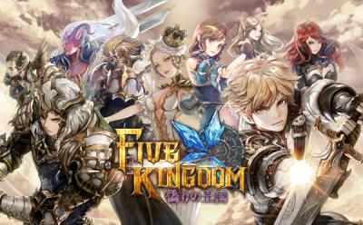 FIVE KINGDOM(ファイブキングダム)偽りの王国