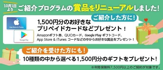 SBI損保 紹介プログラム