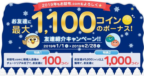 お財布.com キャンペーン