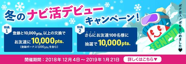 ECナビ冬のナビ活デビュー!キャンペーン