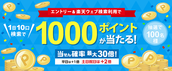 エントリー&利用で1,000ptが当たるキャンペーンページ