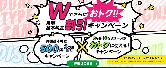 mineo 500円引きキャンペーン