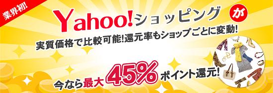 i2iポイントYahoo!ショッピング 高還元ショップページ