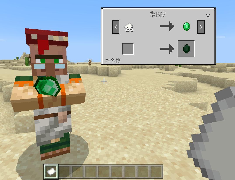 minecraftbe_villager_update_sugoi_7.png