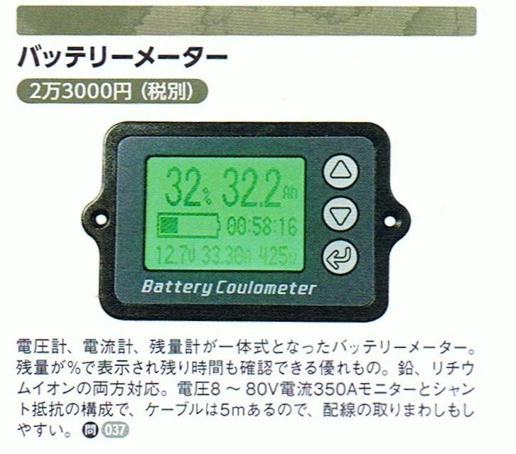 14バッテリーメーター