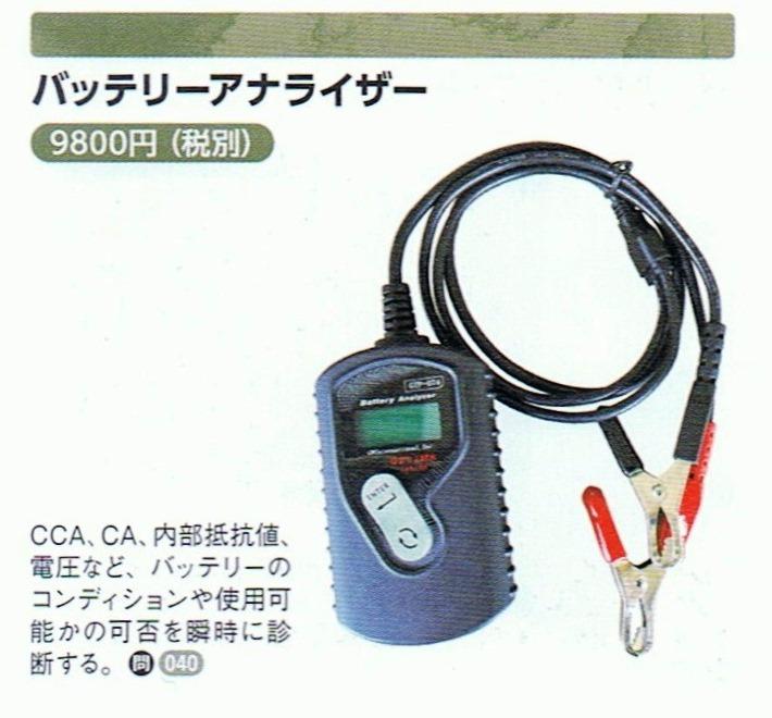 22バッテリーアナライザー