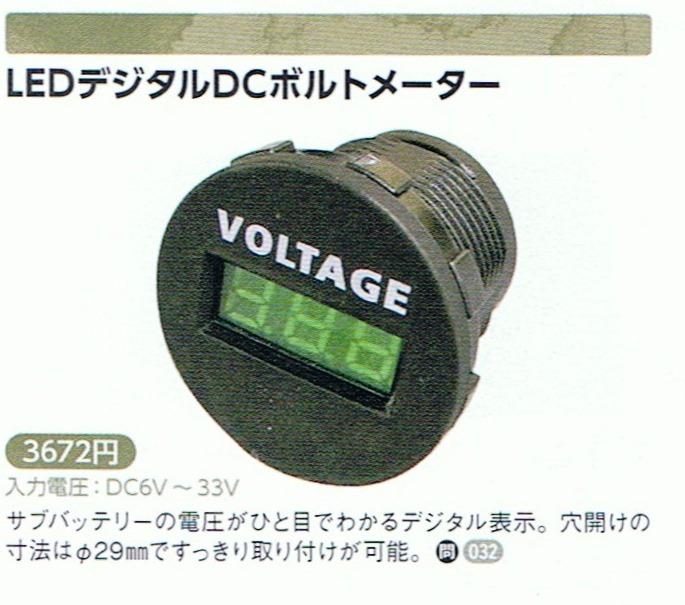 42LEDデジタルボルト