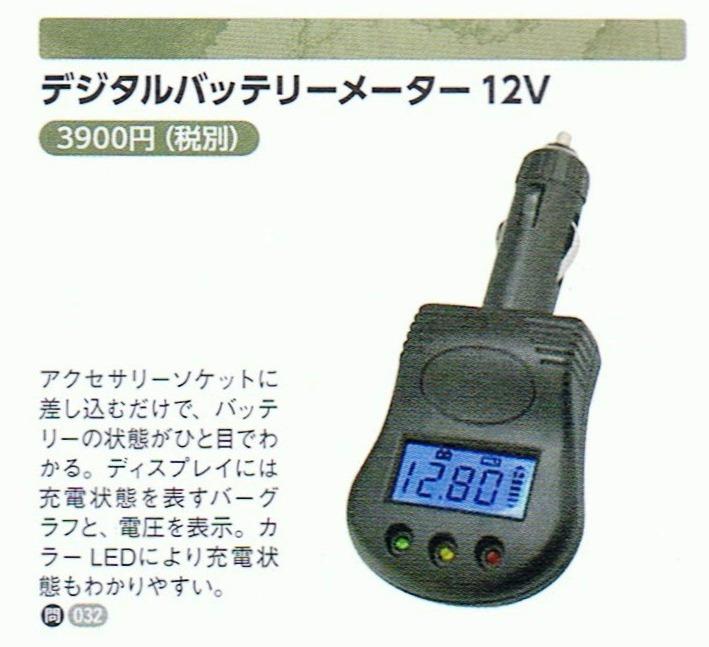 43デジタルバッテリーメーター