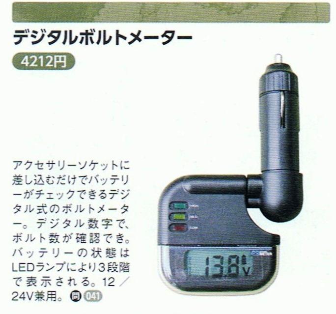 44デジタルボルトメーター