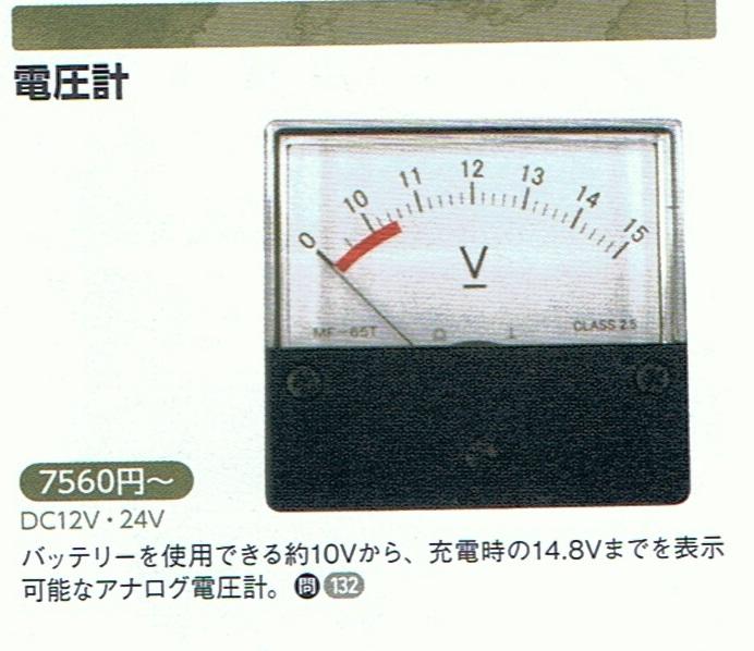 50電圧計