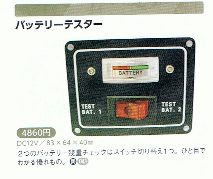60バッテリーテスター