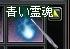 霊魂 青 (2)