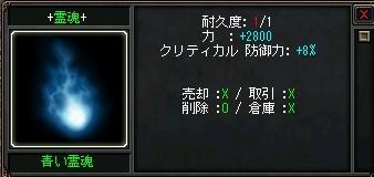 霊魂 青 (1)