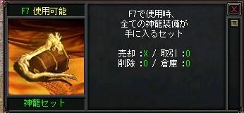 神龍セット (1)